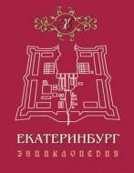 Екатеринбург. Энциклопедия[2002, PDF, RUS]